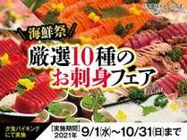 10種のお刺身フェア