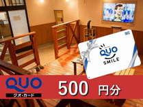 【QUOカード500】ビジネス・出張応援!<クオカード500円付>プラン