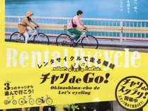 【チャリでGO!レンタサイクルで走る隠岐&スタンプを集めて景品ゲット】(2名様~)<2食付き>