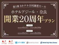 グループホテルである「ホテルアジール・奈良」開業20周年を記念したプランです♪