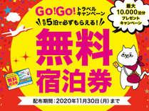 <グループ20周年記念>Go!Go!トラベルキャンペーン