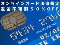 オンラインカード決済限定でお得なプランです♪