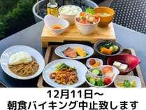 12月11日~朝食セットメニュー