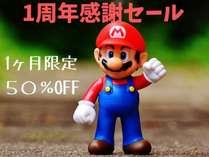 【1周年感謝セール】1ヶ月限定!50%OFF