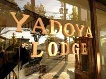 宿ya-lodge (京都府)