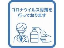 新型コロナ対策として当館では従業員の体調管理、マスク着用、館内のアルコール除菌を行っております