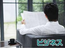 【ビジネス限定】夕食付◆得割6264円!朝寝坊に最適♪