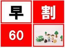 【早期割引】60日前のご予約がお得!!