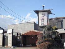 南海薬草館 (静岡県)