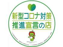 長野県「新型コロナ対策推進宣言」加盟宿です。