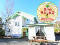 *御嶽山頂を間近に望む 静けさと清潔感がうれしい宿。信州「安心なお店」認定店です。
