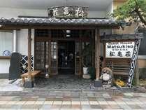 ゲストハウス 松亀荘