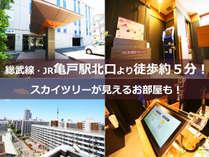 東京の下町「亀戸」散策に大人気エリア!