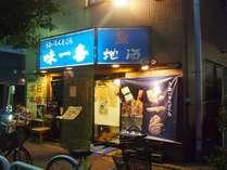 【ご宿泊特典】当館すぐ☆「味一番」のハマグリ鍋が100円で食べられちゃう♪朝食はホテルでビュッフェ♪