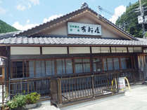 有軒屋旅館 (和歌山県)