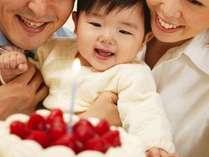 【赤ちゃんと一緒】 ファーストバースデーお祝いプラン「ちっちゃなあんよ」 【特典いっぱい】