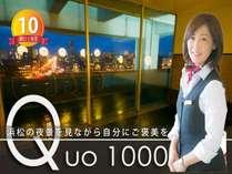 【泊まって貯めてザクザク♪じゃらん限定ポイント10%&クオカード1000円】手作り日替わり和朝食付