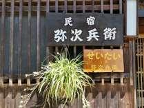 弥次兵衛の玄関