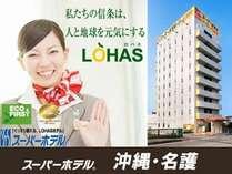 スーパーホテル沖縄・名護 (沖縄県)