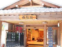 三富温泉郷 旅館 白龍閣