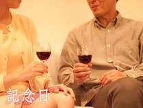 【記念日】グラスワインサービス☆いろんな記念日をお祝いしましょ♪