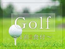 ゴルフでひるがのを満喫♪1泊2食付