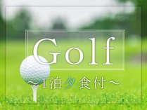 ゴルフでひるがのを満喫♪1泊夕食付