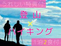 [3大特典]登山・ハイキング応援!大日ヶ岳のトレッキングに最適♪1泊2食付き【現金特価】