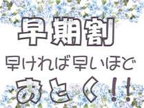 【早期割60】素泊まり★現金特価【じゃらん限定】