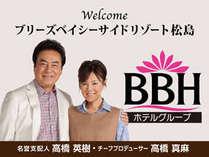 ブリーズ ベイ シーサイド リゾート 松島◆じゃらんnet