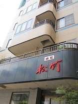 松竹旅館◆じゃらんnet