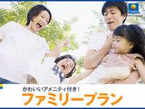 ■■【家族旅行】お子様添い寝無料&14時IN→11時OUT★荷物預けて手ぶらでお出かけ♪無料朝食