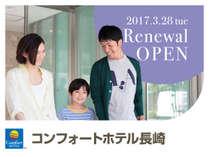2017年3月リニューアルオープン!全室禁煙化も行いました。