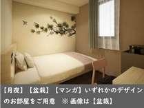 モデレートダブル/禁煙/ベッド幅140cm/デザインは【月夜・盆栽・マンガ】いずれか※画像は【盆栽】