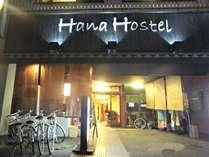 Hana Hostel という看板を目印にいらしてください。