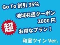 【地域共通クーポン1000円付き】【GoTo割引 35%】実は安くなる特別プラン!(和室ツイン用)