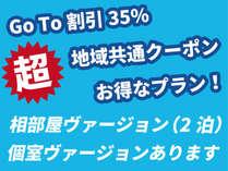 【地域共通クーポン1000円付き】【GoTo割引 35%】実は安くなる特別プラン!