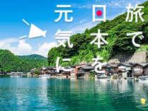 \旅で日本に元気を!安全に旅行を楽しもう/