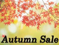 Autumn Sale販売開始!!