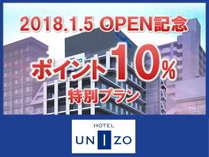 2018/1/5OPEN記念【ポイント10%】素泊まりプラン
