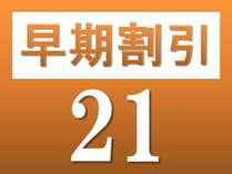 早期割引21日前<1,000円OFF>【素泊まり】