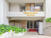 シティホテル甲隆閣 (東京都)