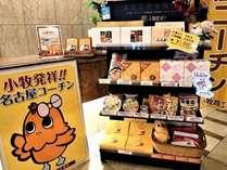 名古屋名物おみやげ物売り場この地方でしか手に入らないレア物もございます。