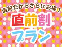 【直前割】2000円割引+特典付★マル得◎プラン