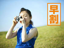 【早割14】名湯赤倉温泉&山里の創作料理を満喫☆マル得早期予約