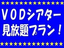 【ビデオオンデマンド見放題】シアターステイプラン 無料駐車場完備