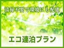 ECO連泊プラン お清掃不要でエコロジー 【朝食バイキング付】