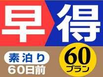 【60日前】早期ご予約がお得!早割60プラン!【素泊り】