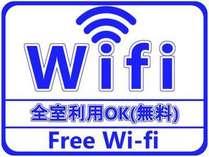 全館全室Wi-Fi対応