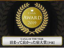 「じゃらん OF THE YEAR 2019 泊まって良かった宿大賞 夕食部門」関東甲信越エリア第1位!